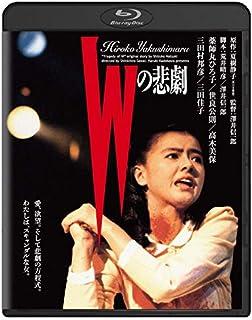 Wの悲劇 角川映画 THE BEST [Blu-ray]