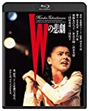 Wの悲劇 角川映画 THE BEST[Blu-ray/ブルーレイ]
