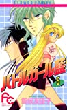 バトルガール藍(5) (フラワーコミックス)