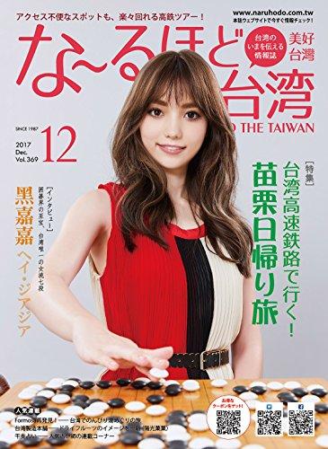 な~るほど・ザ・台湾 2017年12月号