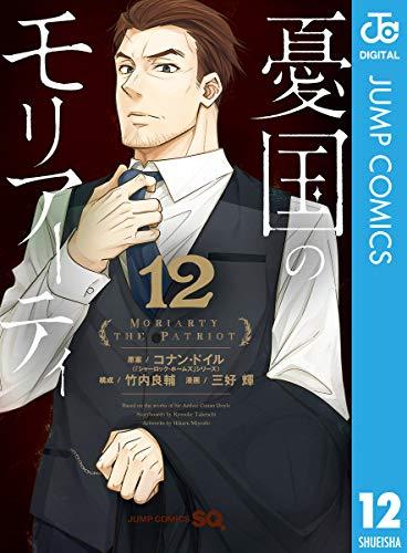 憂国のモリアーティ 12 (ジャンプコミックスDIGITAL)