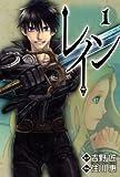 レイン 1 (BLADEコミックス)