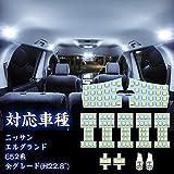 TOPINC エルグランド E52 LED ルームランプ ホワイト エルグランドE52系 ニッサン LED室内灯 6000K 車種別専用設計 LEDバルブ 爆光 カスタムパーツ ルームランプセット 取付簡単 全11点 一年保証 (エルグランド E52系 用)