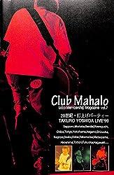 [FC会報]吉田拓郎 OFFICIAL FAN CLUB 会報 『Club Mahalo』 Vol.7 [1999年10月20日発行]