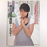 麻生 澪 写真集 天使の悪戯 ビデオヒロイン シリーズ6 英知出版 昭和