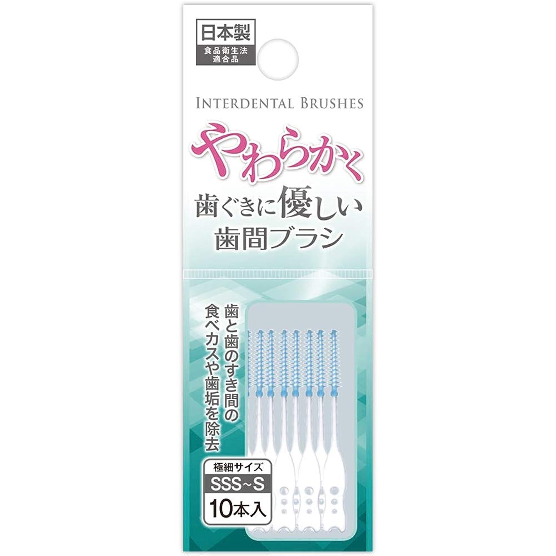 運動する絶望的なホット柔らかく優しい歯間ブラシSSS~S10本入 日本製 41-288【まとめ買い12個セット】