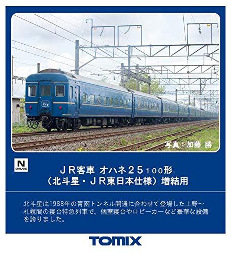 24系『北斗星』 オハネ25-100 JR東日本仕様 増結用 品番:9532