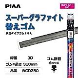 PIAA ワイパー 替えゴム 350mm スーパーグラファイト グラファイトコーティングゴム 1本入 呼番3D 特殊金属レール仕様 WGD350