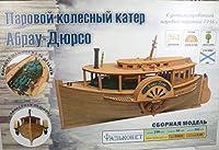 Falkonet 蒸気パドルボート アブラウ・ドゥールソ - スケール 1:48