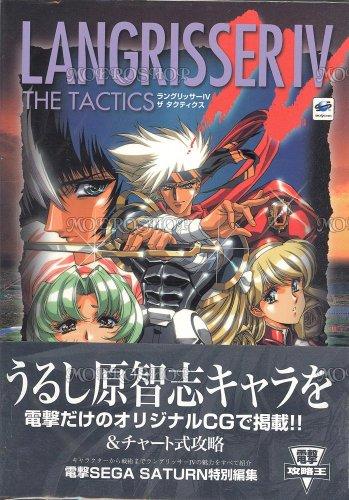 Price comparison product image The Tactics Langrisser 4 (blitz cheats king) ISBN: 4073068164 (1997) [Japanese Import]