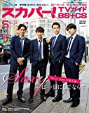 スカパー!TVガイドBS+CS2020年5月号