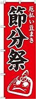 (お得な2枚セット)G_のぼり GNB-1870 節分祭600 2枚セット