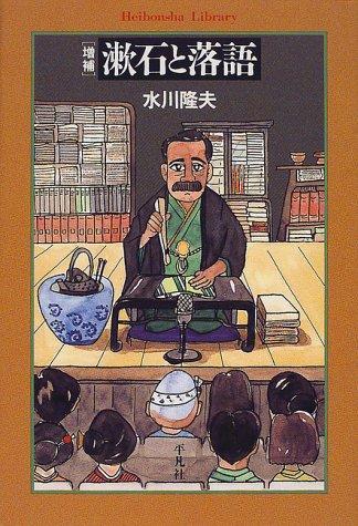漱石と落語 (平凡社ライブラリー)の詳細を見る