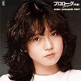 プロローグ〈序幕〉 AKINA NAKAMORI FIRST <LP(180g重量盤)>(初回生産限定) [Analog]
