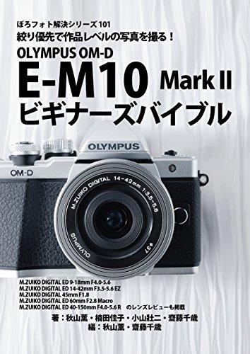 Boro Foto Kaiketu Series 101 OLYMPUS OM-D E-M10 Mark II Beginner Bible (Japanese Edition)