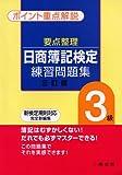 要点整理 日商簿記検定練習問題集 3級―ポイント重点解説