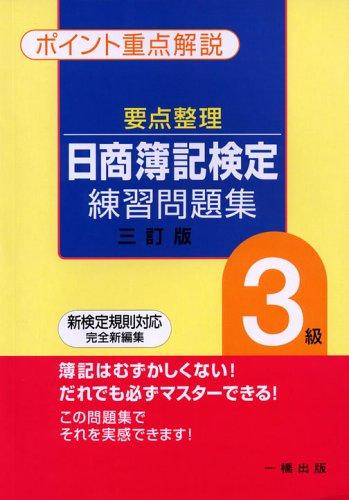 要点整理 日商簿記検定練習問題集 3級―ポイント重点解説の詳細を見る