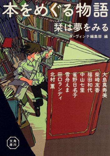 本をめぐる物語 栞は夢をみる (角川文庫)