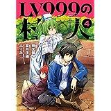 LV999の村人(4) (角川コミックス・エース)