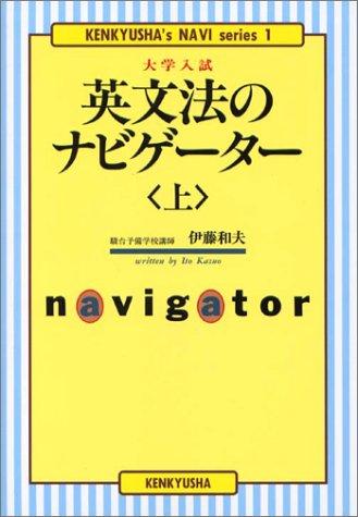 大学入試英文法のナビゲーター 上 (研究社ナビゲーター・シリーズ)