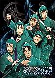 【BD】ミュージカル「忍たま乱太郎」第11弾 忍たま 恐怖のきもだめし[MNTR-020][Blu-ray/ブルーレイ]