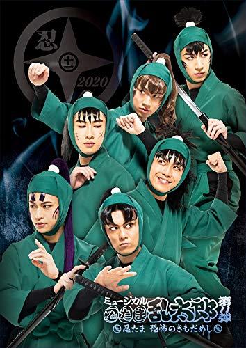 【BD】ミュージカル「忍たま乱太郎」第11弾 忍たま 恐怖のきもだめし [Blu-ray]