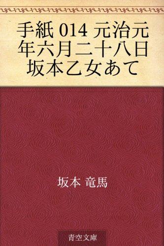 手紙 014 元治元年六月二十八日 坂本乙女あての詳細を見る