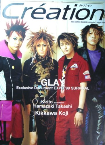 Creation(クレアシオン) vol.5 Autumn 1999
