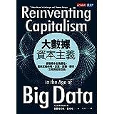 大數據資本主義: 金融資本主義退位,重新定義市場、企業、金錢、銀行、工作與社會正義: Reinventing Capitalism in the Age of Big Data (Traditional Chinese Edition)