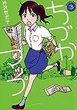 ちづかマップ(3) (フラワーコミックススペシャル)
