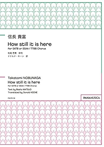 信長貴富/How Still it is Here―For SATB or SSAA/TTBB Cho