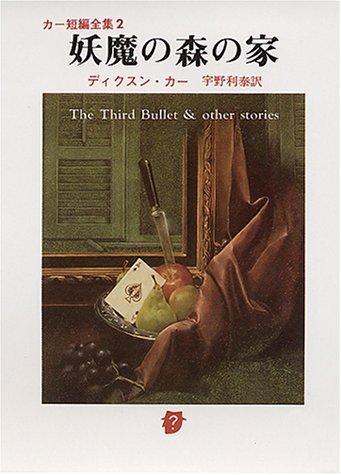 妖魔の森の家 (創元推理文庫―カー短編全集 2 (118‐2))