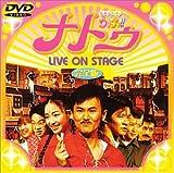 ナトゥ LIVE ON STAGE 完全版 [DVD]