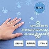 生地 接触冷感 布 冷感 吸水速乾 UVカット 強化版・もっとひんやり 手芸 手作りキット 夏用 熱中症対策 (強化版ヘイズブルー, 1m)