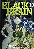 Black brain 10 (ヤングマガジンコミックス)