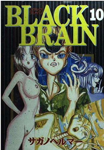 Black brain 10 (ヤングマガジンコミックス)の詳細を見る