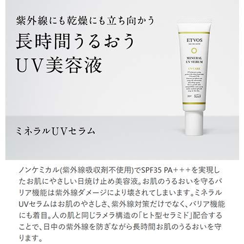 ETVOS(エトヴォス)日焼け止め美容液ミネラルUVセラムSPF35/PA+++30g化粧下地紫外線吸収剤不使用