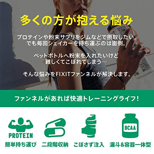 【FIXIT】ファンネル粉末サプリメント携帯用漏斗プロテインBCAAカプセル等も持ち運び可能