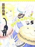 眠れぬ夜の奇妙な話コミックス 1/4×1/2(R) 5 (ソノラマコミックス)