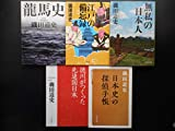 磯田道史著  龍馬史江戸の忘録私の日本人徳川がつくった先進国日本日本史の探偵手帳 以上5冊 文春文庫です。