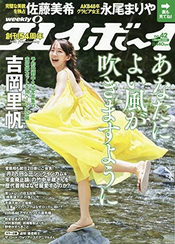週刊プレイボーイ 2020年 10/19 号 [雑誌]