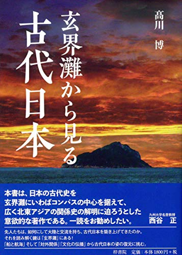 玄界灘から見る古代日本