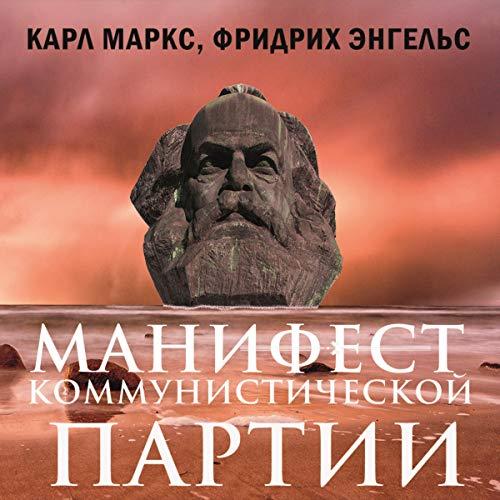 Манифест коммунистической партии [Communist Manifesto] cover art