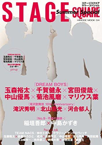 ステージスクエア SUMMER SPECIAL (HINODE MOOK04)