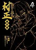 装甲悪鬼村正 魔界編 4巻 (ブレイドコミックス)