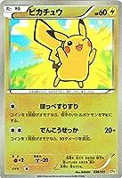 ポケモンカードゲームXY ピカチュウ(キラ仕様) / プレミアムチャンピオンパック「EX×M×BREAK」(PMCP4)/シングルカード