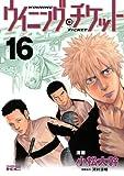 ウイニング・チケット(16) (ヤングマガジンコミックス)