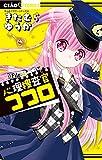 心理捜査官ココロ File:4 (ちゃおコミックス)
