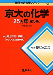 京大の化学25カ年[第5版]・赤本・過去問