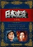 日本沈没 大事典[DVD]